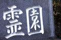霊園・寺院のイメージ画像